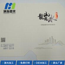 深圳龙岗纸制品宣传折页激光镭雕、纸制品激光切割-满海激光雕刻