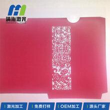 深圳宝安新年红包卡纸激光切割加工纸制品激光雕花加工厂家-满海激光