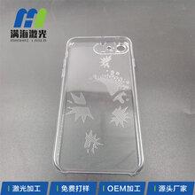 深圳宝安塑胶透明手机壳保护套激光雕刻加工手机保护套激光镭射加工