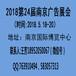 2018第二十四届南京广告展会