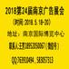 第24届南京广告展会(2018年5月18-20日)