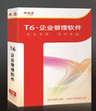 用友畅捷通T6软件---咸阳蓝沃用友专业服务商