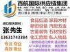 台湾二手旧家具进口大陆哪个港口报关费用省