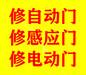 青浦自動門維修、青浦感應門維修、青浦電動門維修、玻璃門維修