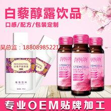 白藜芦醇胶原蛋白肽饮品贴牌代加工厂家