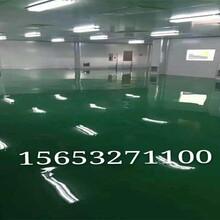 青岛环氧地坪漆厂家青岛环氧地坪施工图片