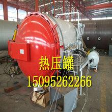 复合材料热压罐山东鑫泰专业生产厂家生产售后于一体,品质有保证
