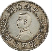 中华民国开国纪念币银币能买多少钱