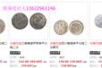 古钱币最快的交易平台最快的出手方式成交率高