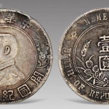 孙中山中华民国开国纪念币一元出售