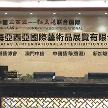珠海亚西亚国际艺术品展览有限公司市场部主要负责人刘总电话