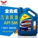 昭通润滑油公司现货供应原装世纪风SM10W40汽机油量大从优轿车用润滑油