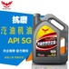 中卫润滑油公司现货供应世纪风SG5W40汽机油量大从优