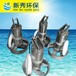 南京QJB潜水搅拌机安装方式和选型
