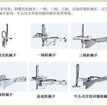 伺服机械手两机械手三轴机械手五轴机械手非标自动化