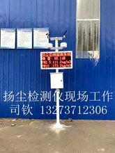 供应工地扬尘检测设备工地噪音检测
