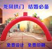 供应婚庆龙凤充气拱门开业双龙充气拱门可印字