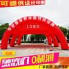 双拱门开业充气6米8米10M12米彩腿双拱门双层双排彩虹门开业庆典