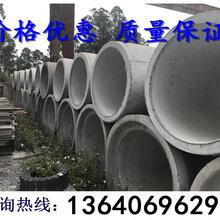 广州水泥管价格,广州水泥管批发,广州水泥管厂家直销图片