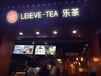 乐茶教你怎样开奶茶店能提高销售额