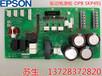 愛普生EPSON多關節機械人RC90控制器電池SKP433-2備件SKP433-2