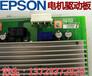 愛普生EPSON六軸機器臂RC90電腦板RCBSKP499配件RCBSKP499