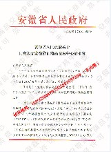 安徽鑫汇交易所总部招商运营中心和会员