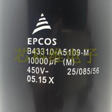 芯科维电子B43310-A5109-M