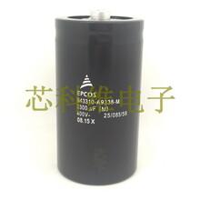 芯科维鲍先生B43310-A9338-M螺栓电容B43310-A9338-M厂家支持