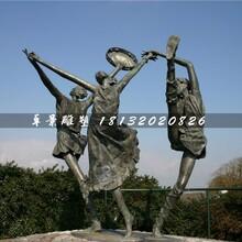 起舞欢呼雕塑,公园人物铜雕图片