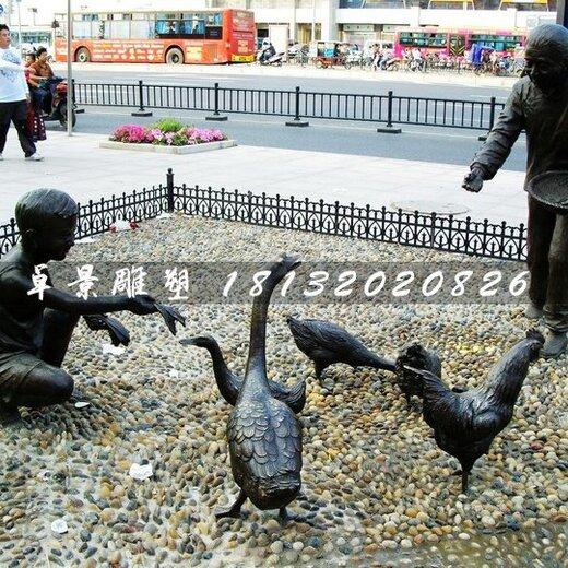 喂家禽铜雕,街头情景雕塑