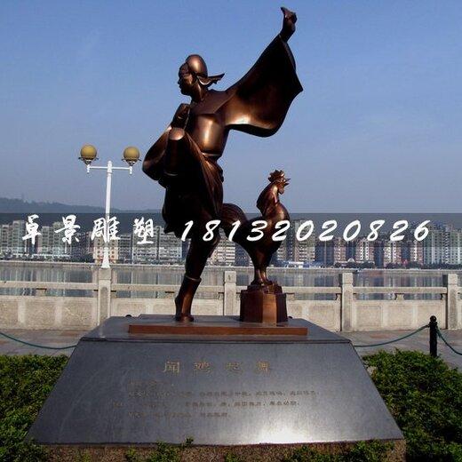 闻鸡起舞铜雕,古代人物铜雕
