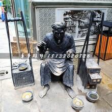 修碗匠铜雕,街边景观铜雕图片