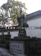 周武王铜雕,古人铜雕图片