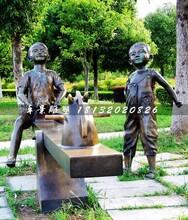 小孩玩跷跷板铜雕,公园小品铜雕图片
