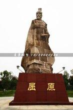 屈原石雕古代人物石雕