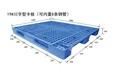 大量供应东南亚专用物流托盘厂家塑胶卡板塑料垫板川字卡板可内置钢管