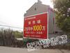 湖北荆州农村市场户外墙体广告开发制作
