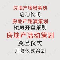 台州房地产,台州房地产开盘策划,台州房地产策划,台州房地产活动策划