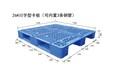 广西塑胶托盘塑胶卡板南宁塑料垫板防潮板地台板厂家直销