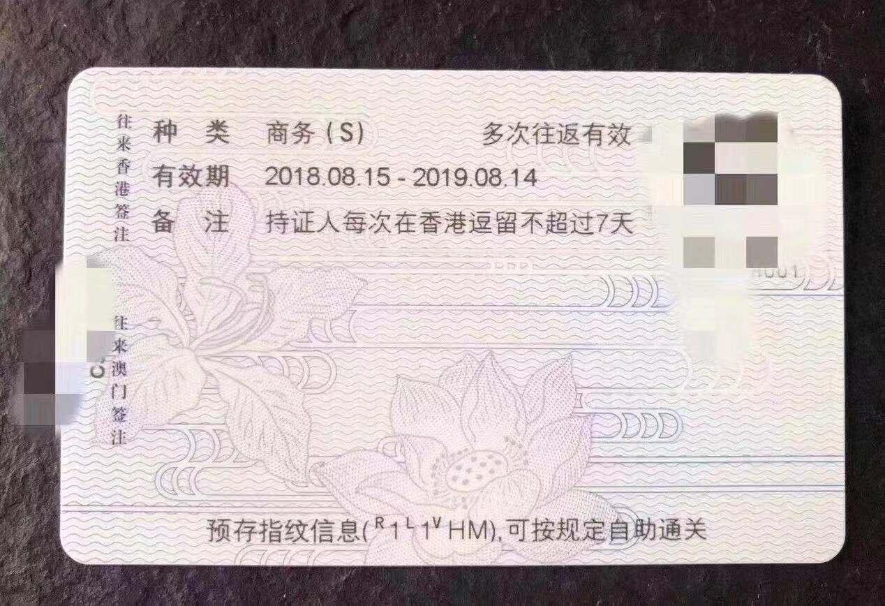 办理香港商务签证需要多少钱什么资料