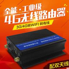 深圳信翼T260S三网通工业路由器