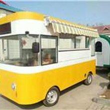 多功能小吃车定做多功能小吃车哪里买买小吃车免费学技术