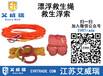 漂浮救生绳,救生浮索厂家直销价格优惠大量现货