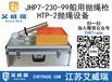 供应(促销)专业JHP7-230-99船用抛绳枪,HTP-2抛绳设备