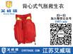 背心式气胀救生衣,YFDCQY-03充气式救生衣
