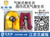 YFDCQY-01气胀式救生衣,围巾式充气救生衣