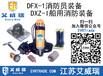 DFX-1消防员装备,DXZ-I船用必配消防装备CCS