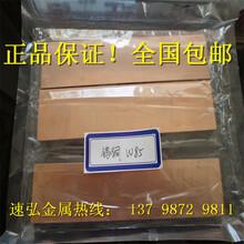 廠價LC2500鎢銅板LC2500品質鎢銅棒LC2500密度多少圖片