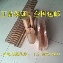 鎢銅廠家W80很導電鎢銅棒很抗電弧燒蝕W80電火花鎢銅圖片